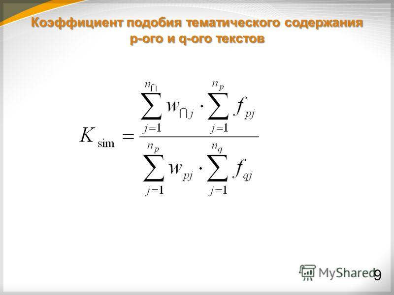 Коэффициент подобия тематического содержания p-ого и q-ого текстов 9