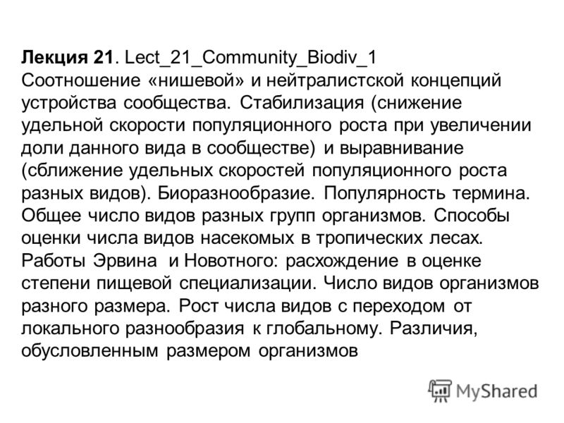 Лекция 21. Lect_21_Community_Biodiv_1 Соотношение «нишевой» и нейтралистской концепций устройства сообщества. Стабилизация (снижение удельной скорости популяционного роста при увеличении доли данного вида в сообществе) и выравнивание (сближение удель