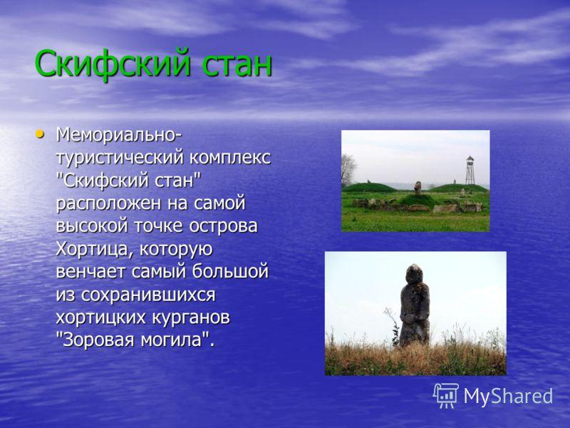 Скифский стан Мемориально- туристический комплекс