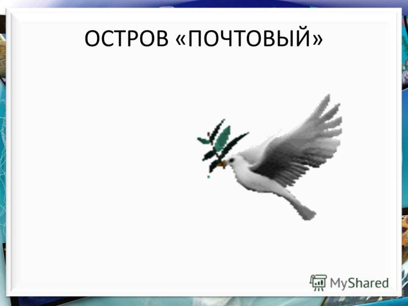 ОСТРОВ «ПОЧТОВЫЙ»
