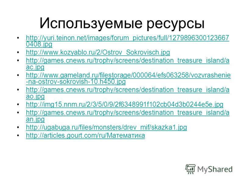 Используемые ресурсы http://yuri.teinon.net/images/forum_pictures/full/1279896300123667 0408.jpghttp://yuri.teinon.net/images/forum_pictures/full/1279896300123667 0408.jpg http://www.kozyablo.ru/2/Ostrov_Sokrovisch.jpg http://games.cnews.ru/trophy/sc