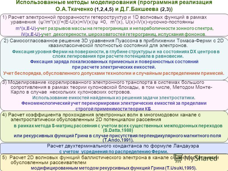 Использованные методы моделирования (программная реализация О.А.Ткаченко (1,2,4,5) и Д.Г.Бакшеева (2,3) ) 1) Расчет электронной прозрачности гетероструктур и 1D волновых функций в рамках уравнения (ψ/m*(x))+(E-U(x)+iV(x))ψ =0, m*(x), U(x)-iV(x)-кусоч
