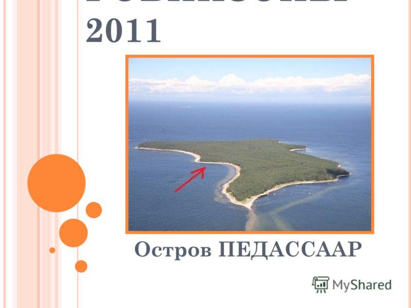 РОБИНЗОНЫ 2011 Остров ПЕДАССААР