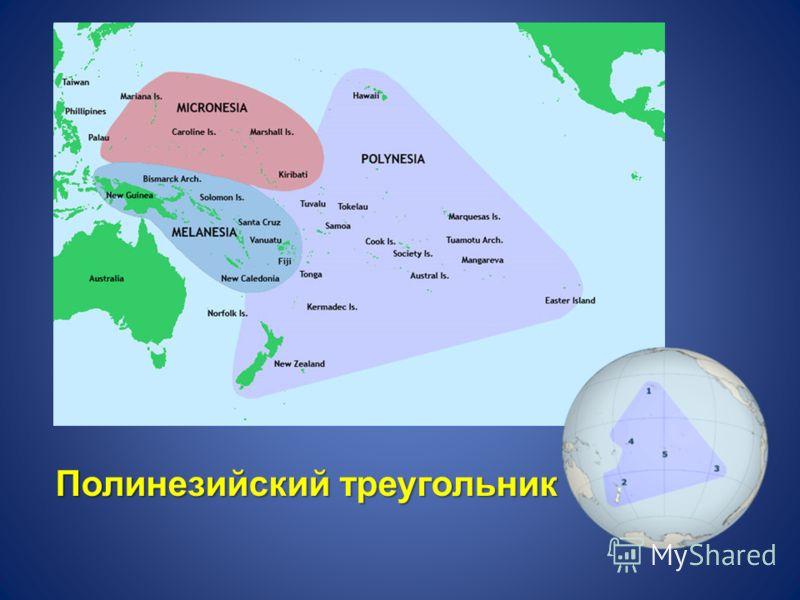 Полинезийский треугольник