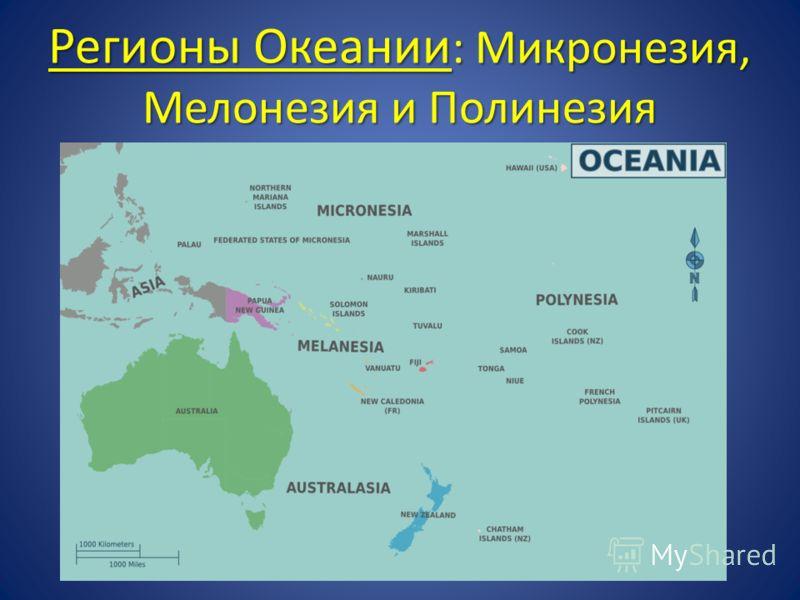 Регионы Океании : Микронезия, Мелонезия и Полинезия