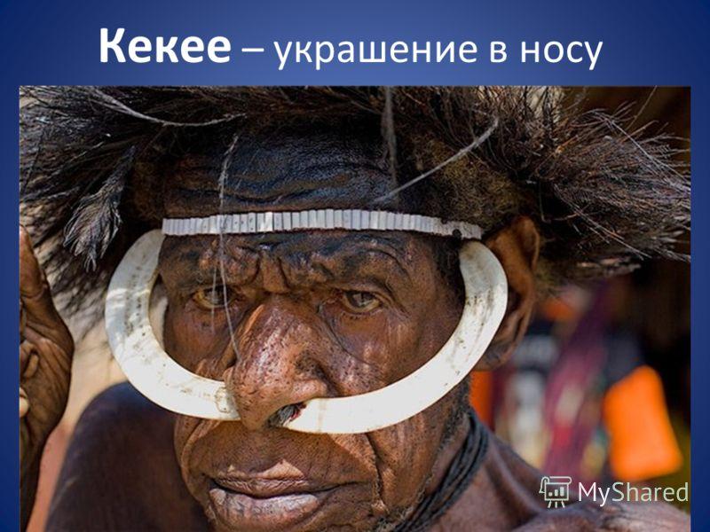 Кекее – украшение в носу
