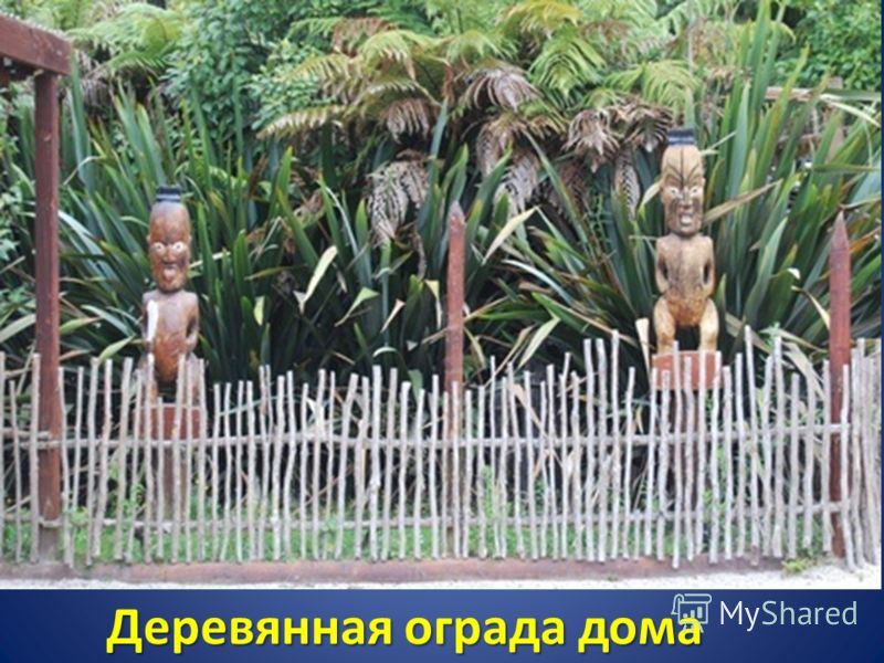 Деревянная ограда дома