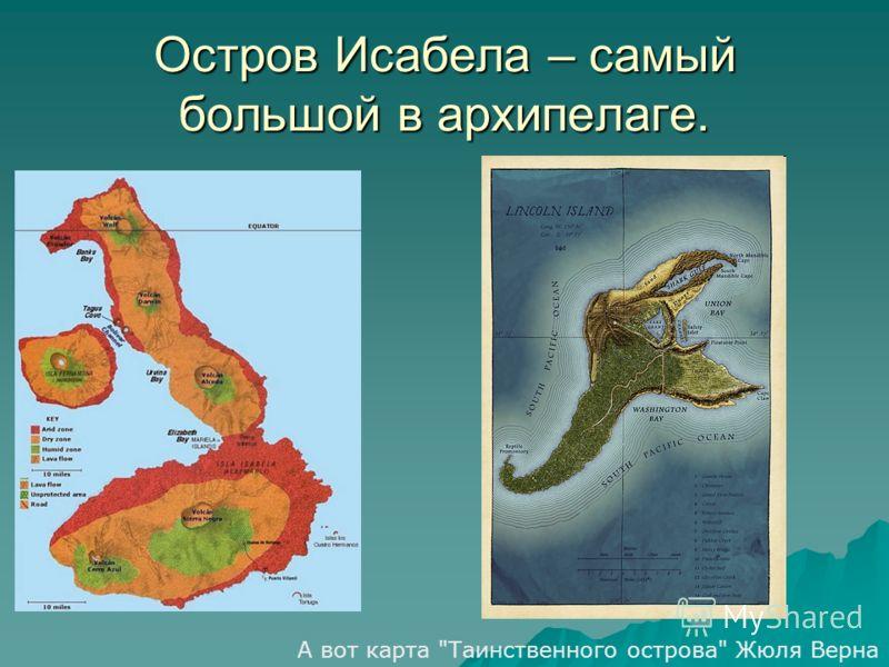 Остров Исабела – самый большой в архипелаге. А вот карта Таинственного острова Жюля Верна
