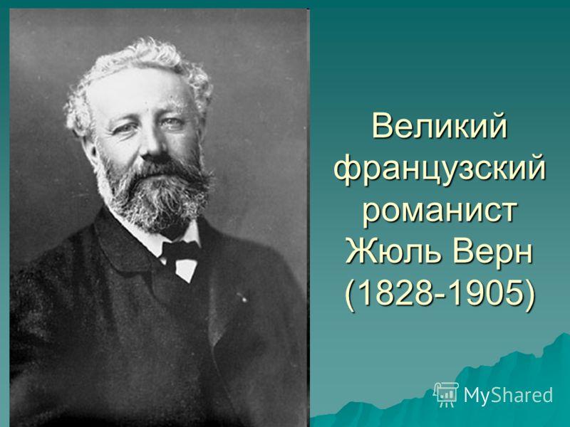 Великий французский романист Жюль Верн (1828-1905)