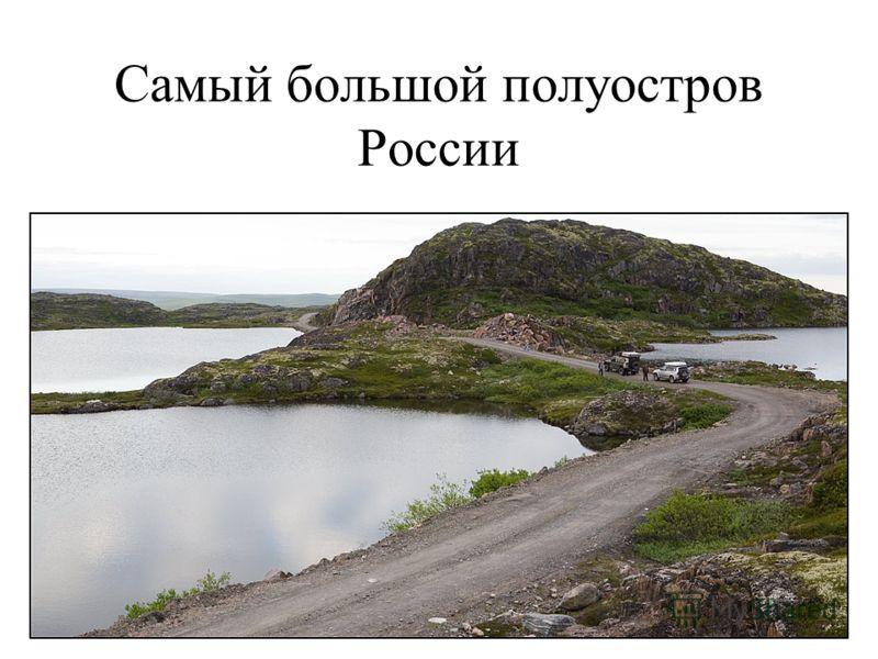 Самый большой полуостров России