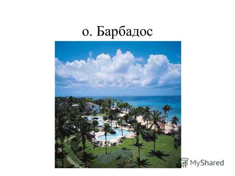 о. Барбадос