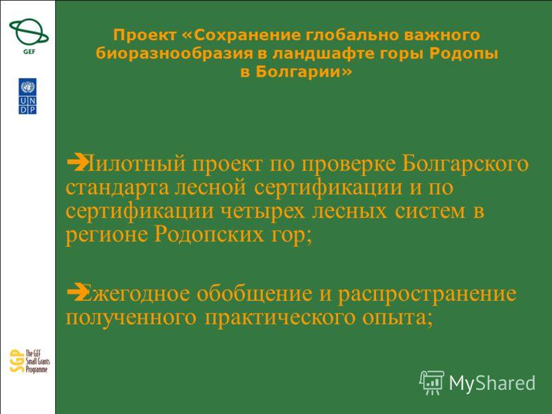 Проект «Сохранение глобально важного биоразнообразия в ландшафте горы Родопы в Болгарии» Пилотный проект по проверке Болгарского стандарта лесной сертификации и по сертификации четырех лесных систем в регионе Родопских гор; Ежегодное обобщение и расп