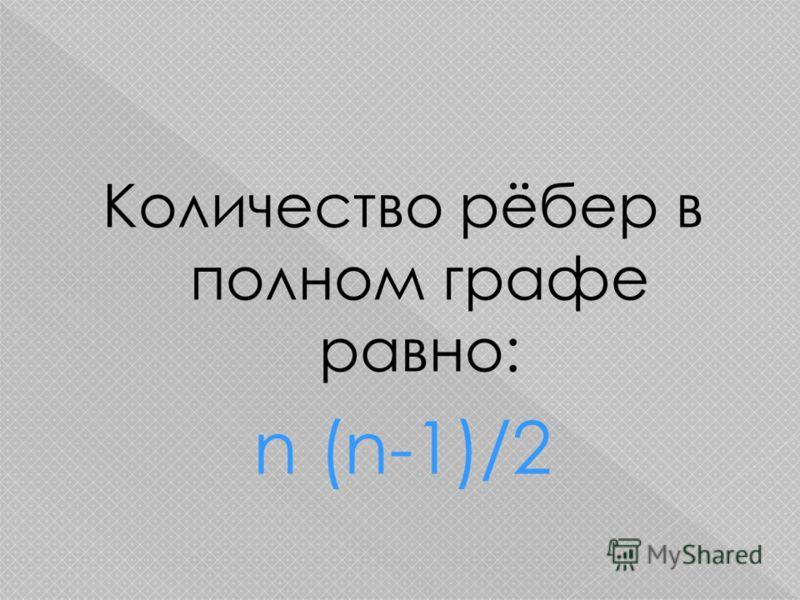 Количество рёбер в полном графе равно: n (n-1)/2