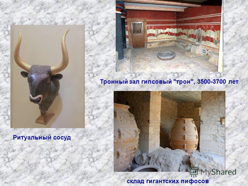 Ритуальный сосуд Тронный зал гипсовый трон, 3500-3700 лет склад гигантских пифосов