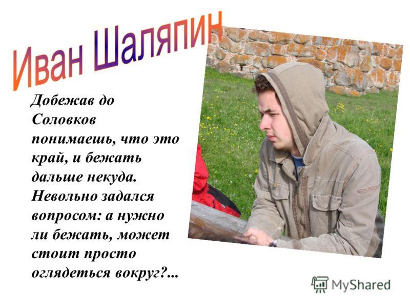 Добежав до Соловков понимаешь, что это край, и бежать дальше некуда. Невольно задался вопросом: а нужно ли бежать, может стоит просто оглядеться вокруг?...