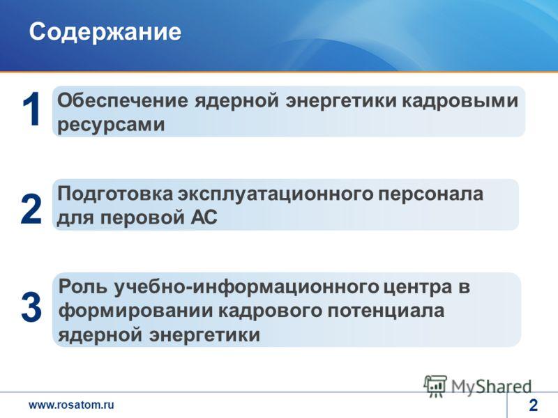 www.rosatom.ru Содержание 2 Подготовка эксплуатационного персонала для перовой АС Обеспечение ядерной энергетики кадровыми ресурсами 1 2 3 Роль учебно-информационного центра в формировании кадрового потенциала ядерной энергетики