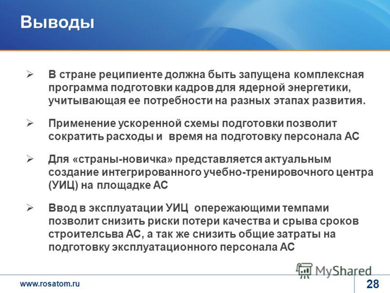 www.rosatom.ru Выводы 28 В стране реципиенте должна быть запущена комплексная программа подготовки кадров для ядерной энергетики, учитывающая ее потребности на разных этапах развития. Применение ускоренной схемы подготовки позволит сократить расходы
