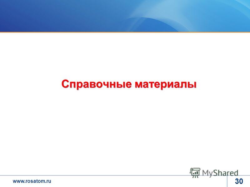 www.rosatom.ru Справочные материалы 30