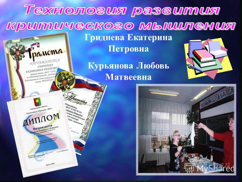 Гриднева Екатерина Петровна Курьянова Любовь Матвеевна