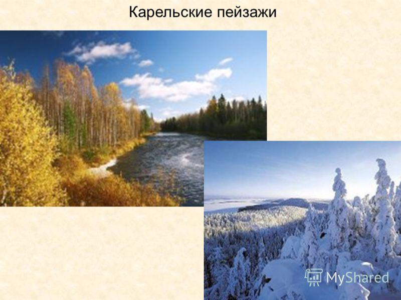 Карельские пейзажи