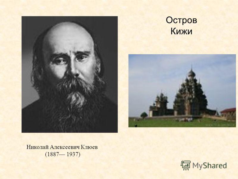 Николай Алексеевич Клюев (1887 1937) Остров Кижи