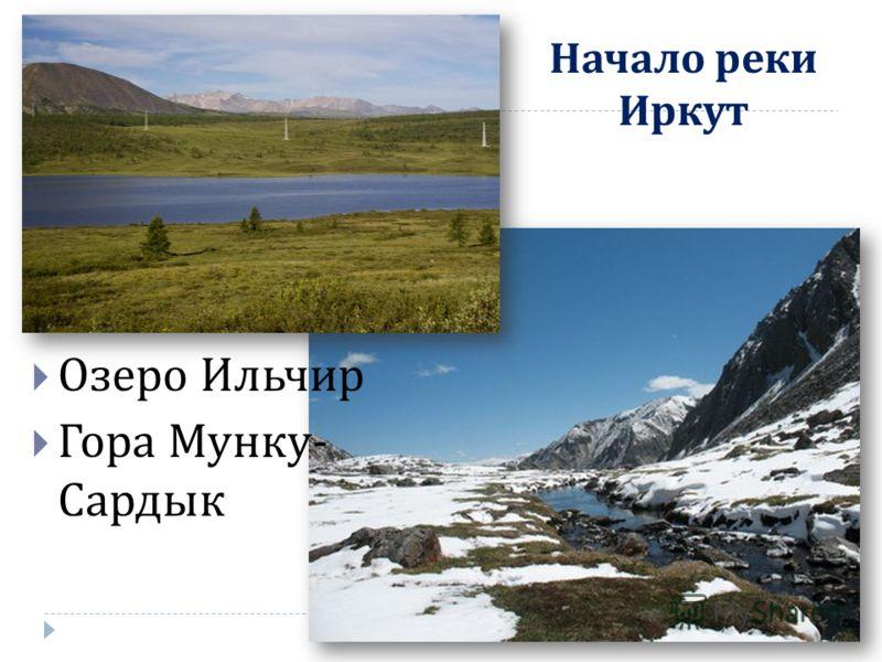 Начало реки Иркут Озеро Ильчир Гора Мунку - Сардык