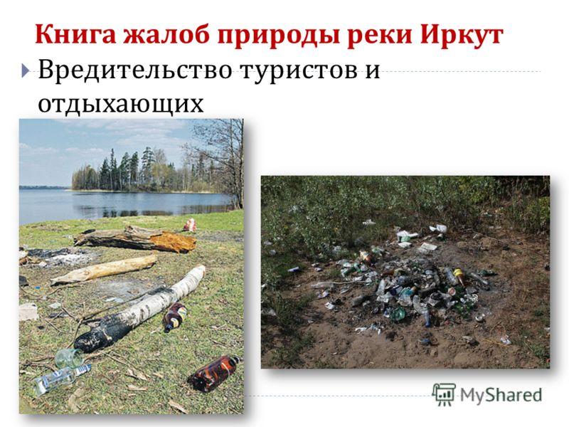Книга жалоб природы реки Иркут Вредительство туристов и отдыхающих