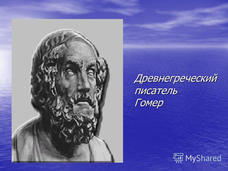 Древнегреческий писатель Гомер