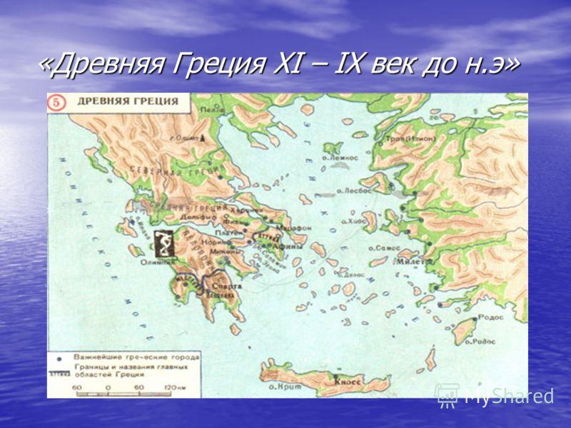 «Древняя Греция XI – IX век до н.э»