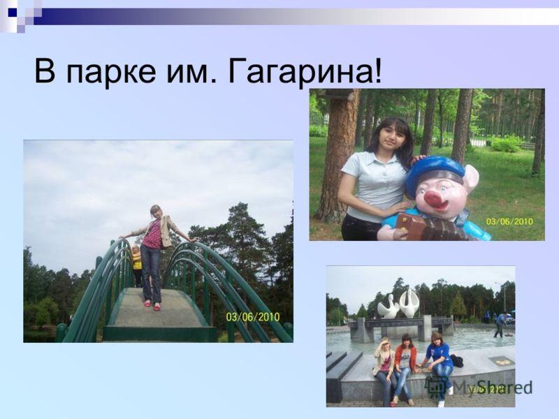 В парке им. Гагарина!