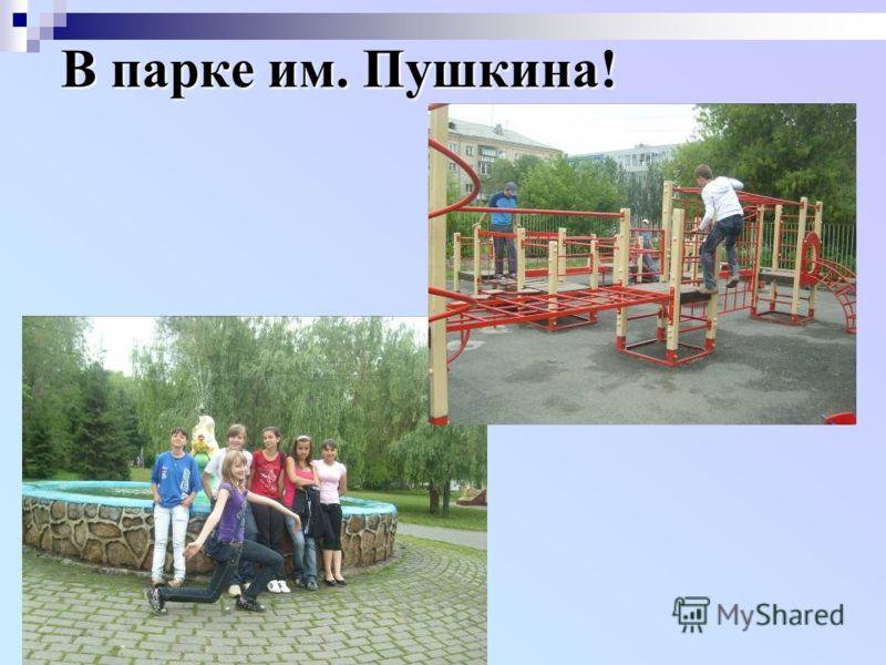 В парке им. Пушкина!