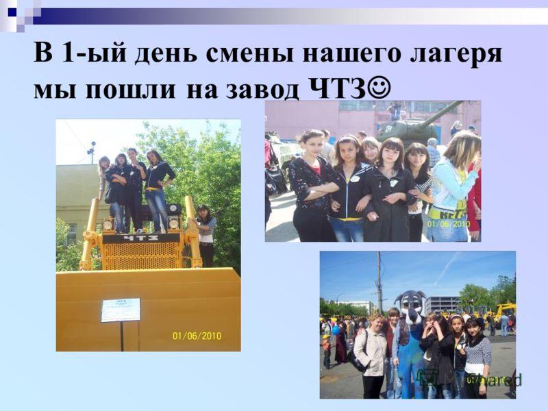 В 1-ый день смены нашего лагеря мы пошли на завод ЧТЗ
