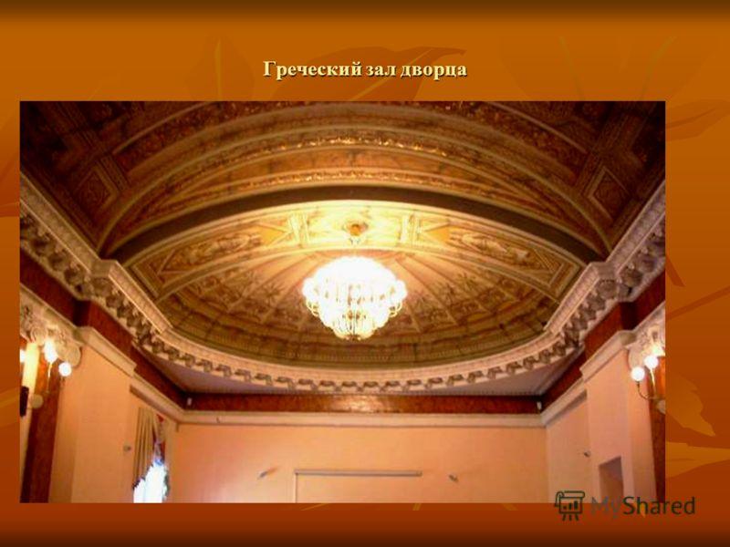 Греческий зал дворца