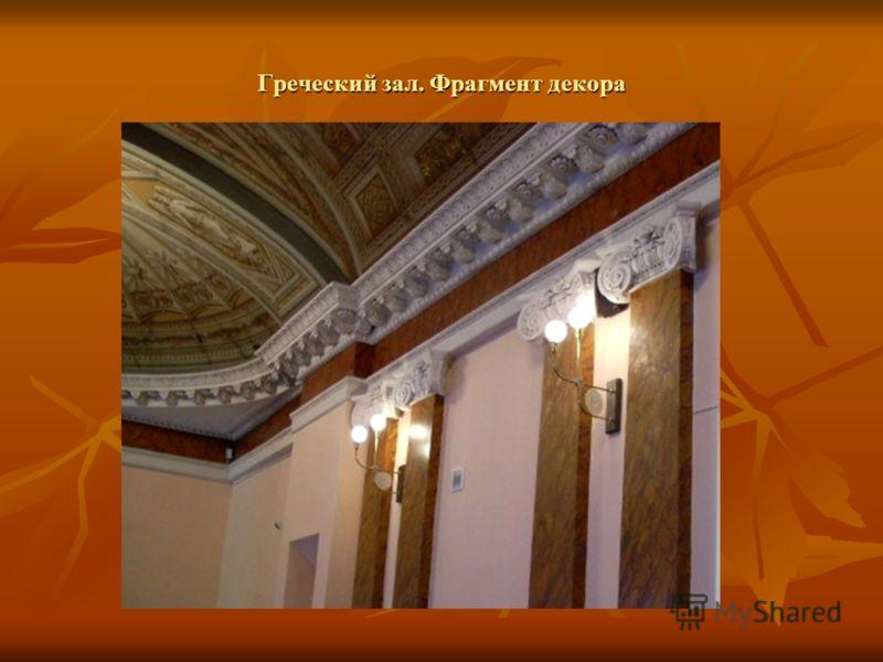 Греческий зал. Фрагмент декора