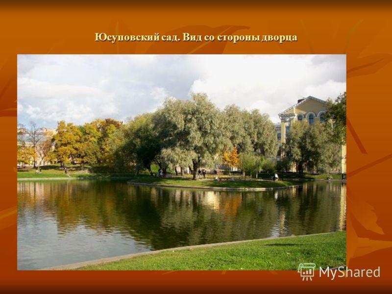 Юсуповский сад. Вид со стороны дворца
