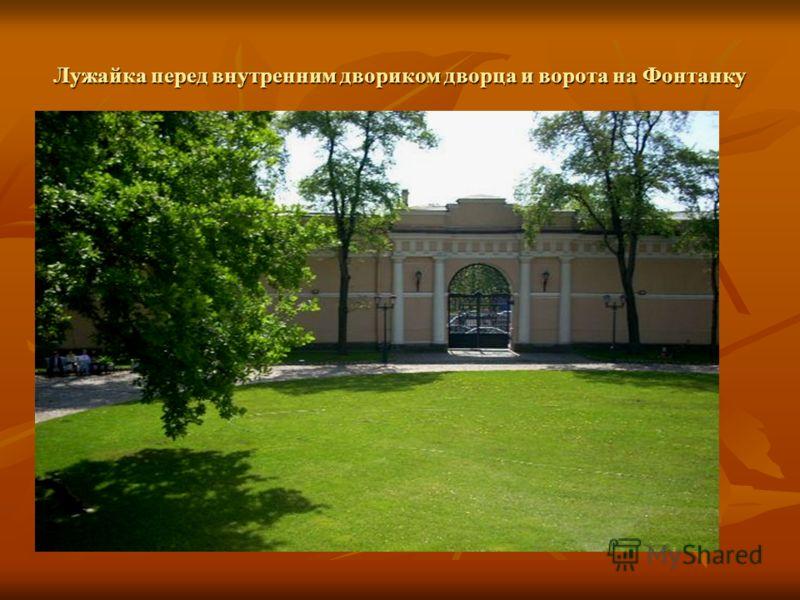 Лужайка перед внутренним двориком дворца и ворота на Фонтанку