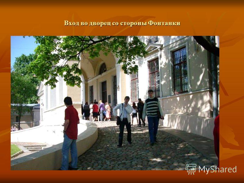 Вход во дворец со стороны Фонтанки