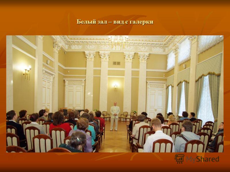 Белый зал – вид с галерки