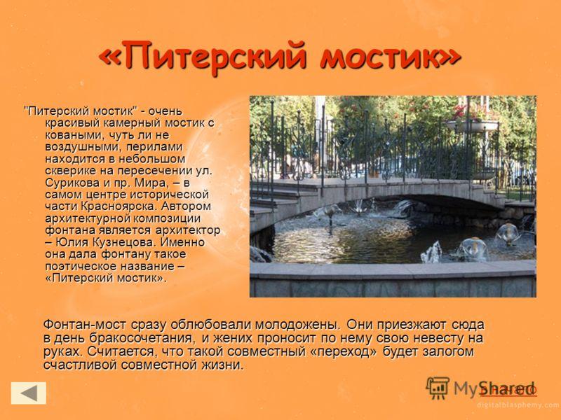 «Питерский мостик»