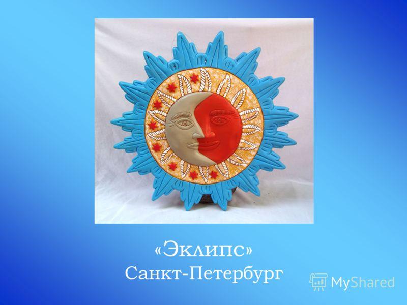 «Эклипс» Санкт-Петербург