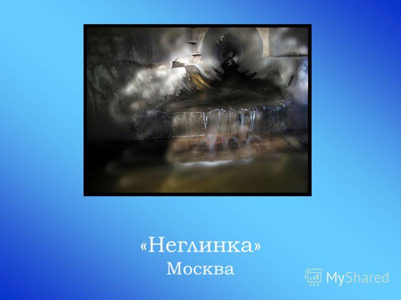 «Неглинка» Москва