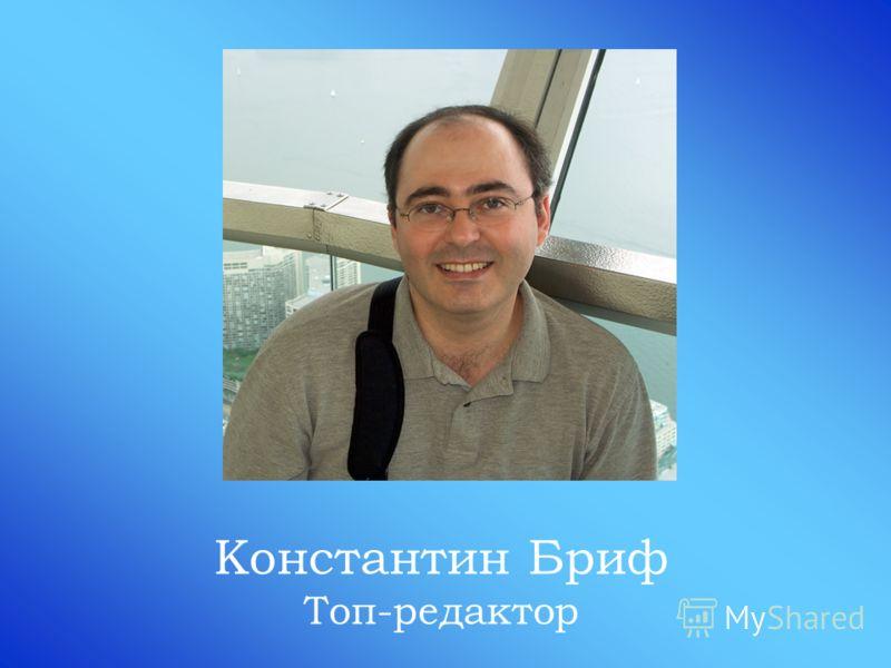 Константин Бриф Топ-редактор