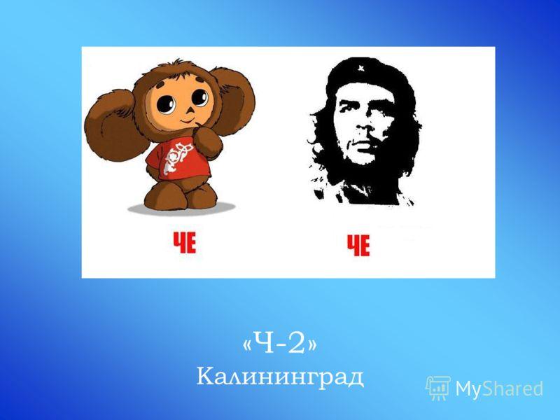 «Ч-2» Калининград