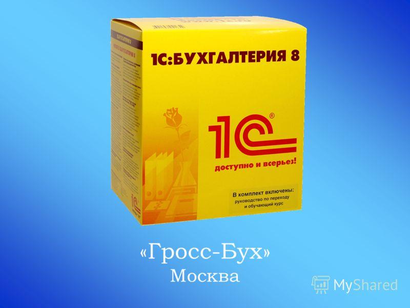 «Гросс-Бух» Москва
