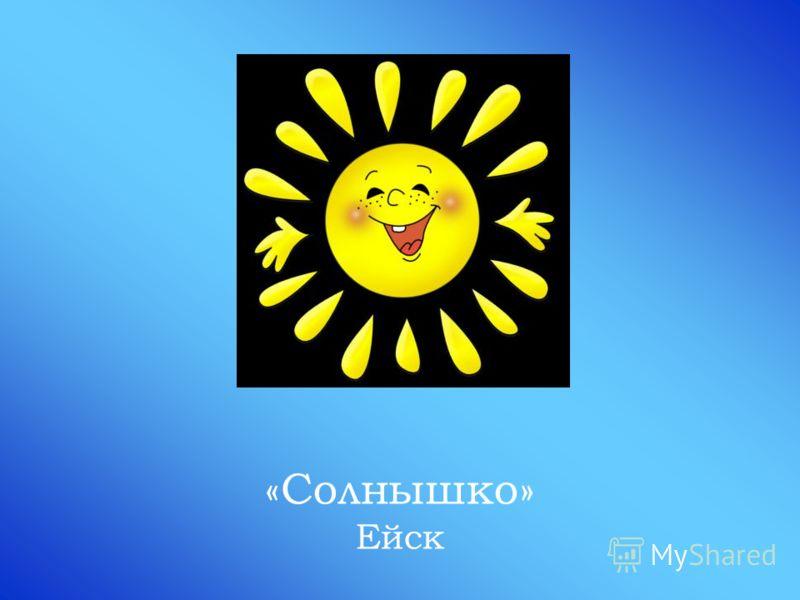 «Солнышко» Ейск