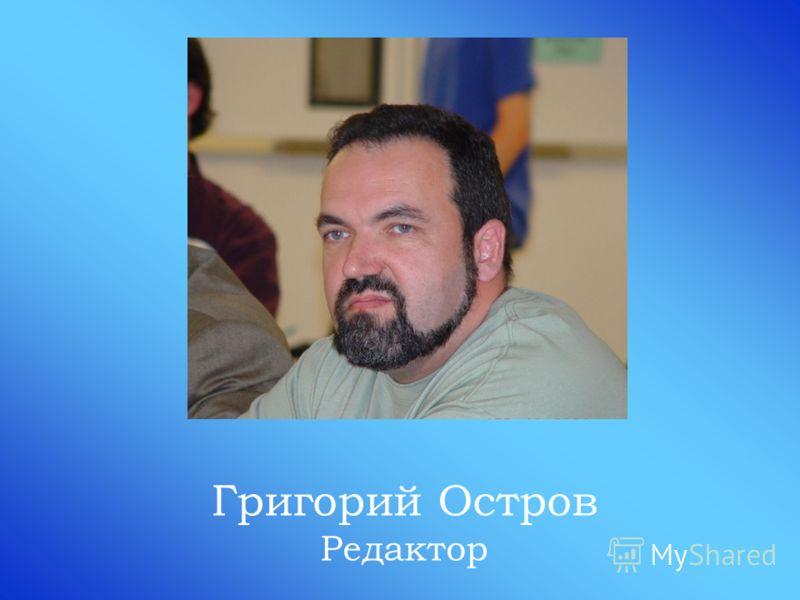 Григорий Остров Редактор