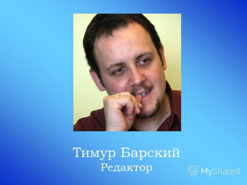 Тимур Барский Редактор