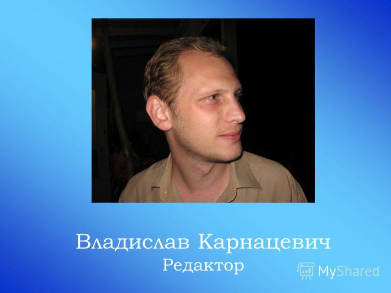 Владислав Карнацевич Редактор