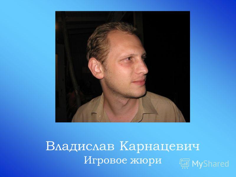 Владислав Карнацевич Игровое жюри