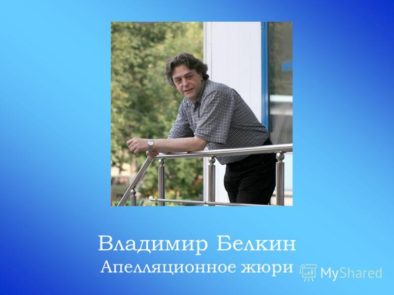 Владимир Белкин Апелляционное жюри
